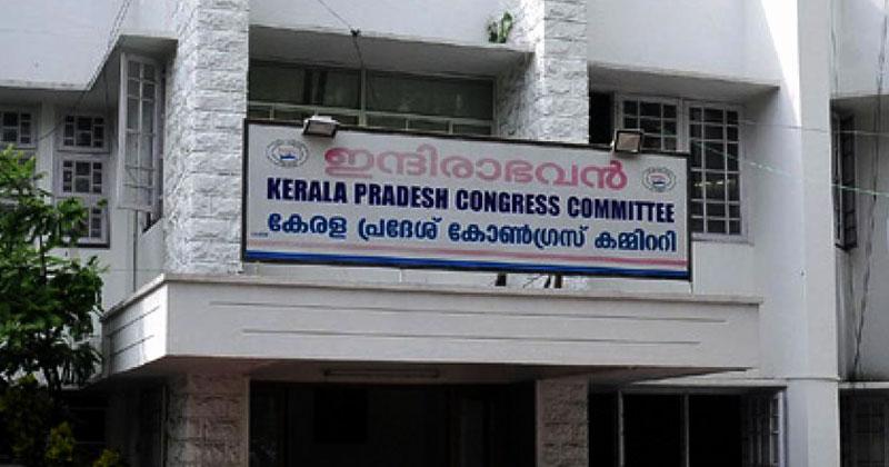 Indira-Bhavan-KPCC