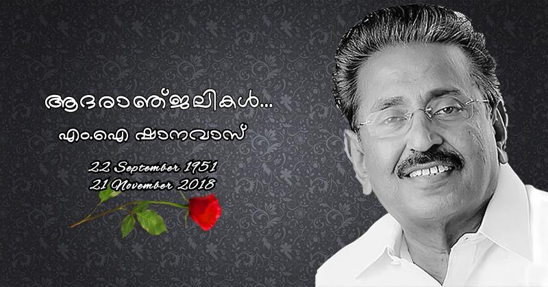 MI Shanavas MP