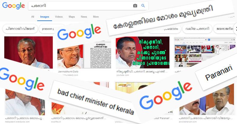 Pinarayi-Google-search