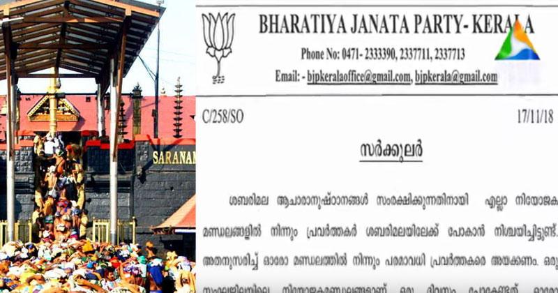 BJP-Circular-Sabarimala
