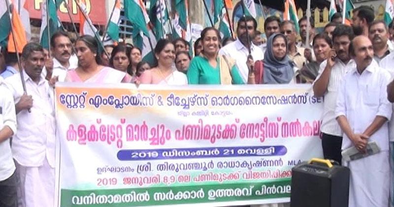 Collectorate-March-Kottayam-Thiruvanchoor
