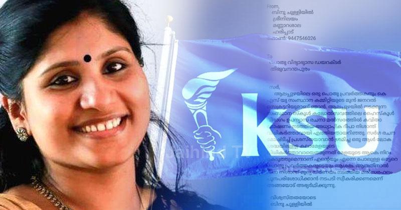 Deepa-Nishanth-KSUProtest