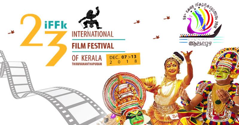School-Fest-IFFK