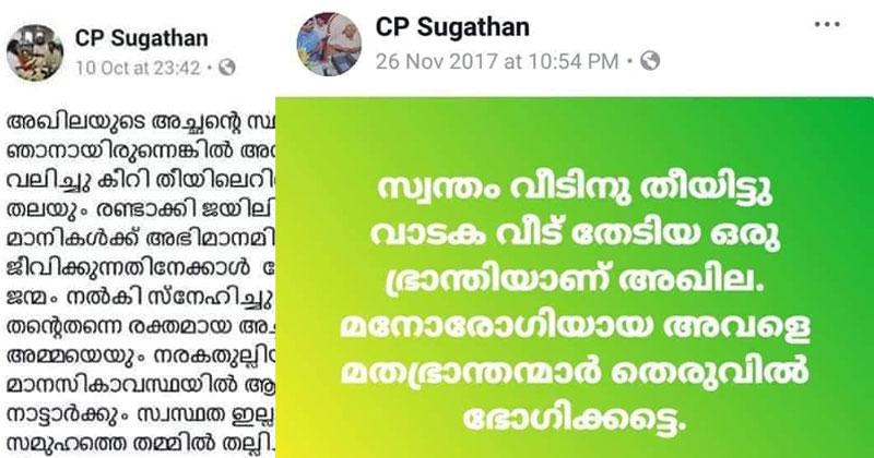 C.P Sugathan