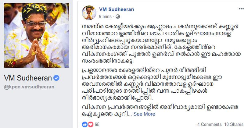 VM-Sudheeran-FB-Post