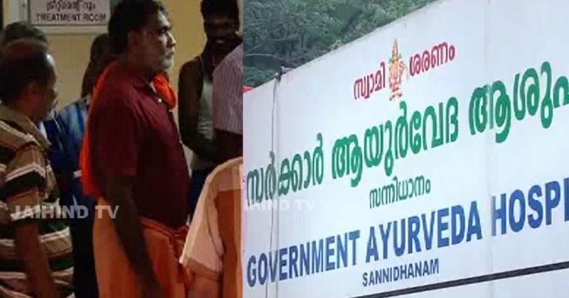 ayurveda-Hospital-Sannidhanam