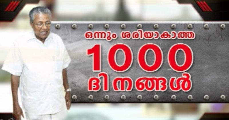 1000-days-LDF