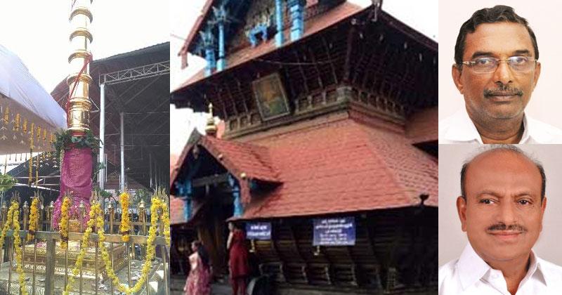 Ettumanoor-Temple-Devasom-Board