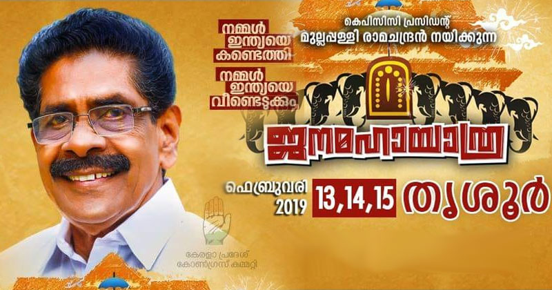 Janamahayathra