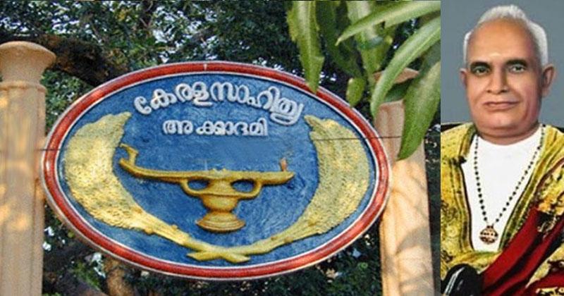 Kerala-Sahitya-Academy-Mannath-Padmanabhan