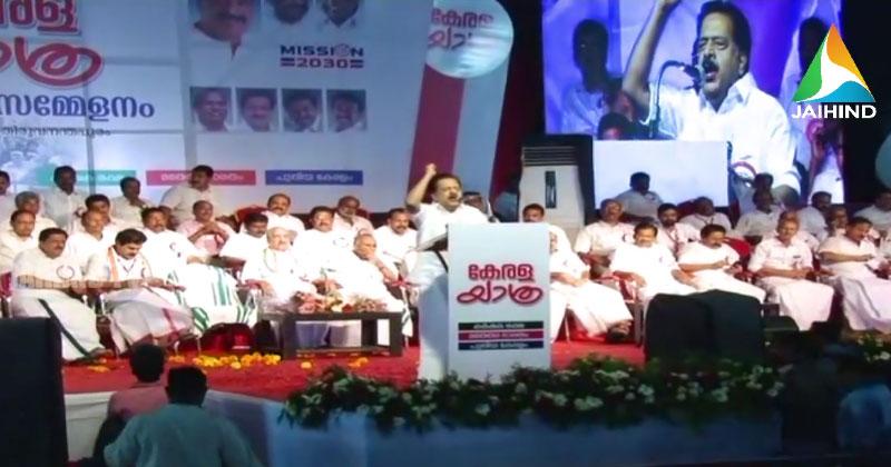 Kerala Yathra