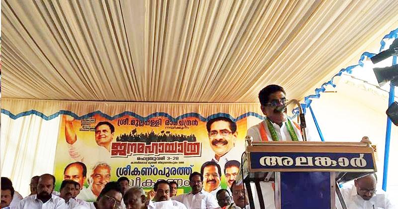 Mullappally-Janamahayatra-Sreekandapuram