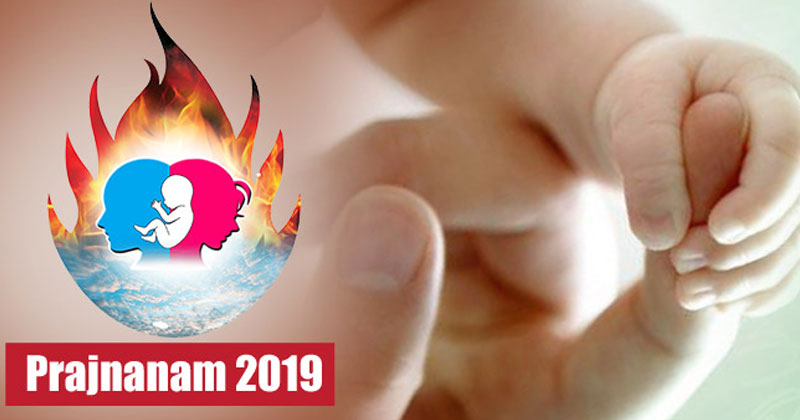 Prajnanam-2019