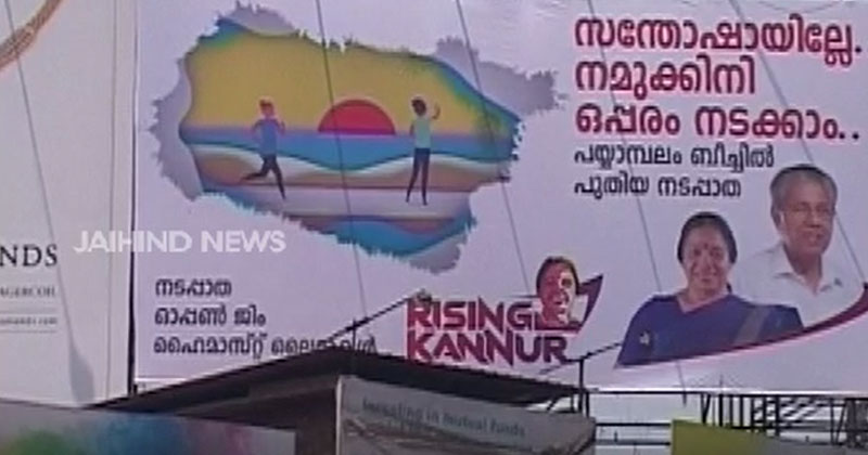 Rising-Kannur-PK-Sreemathi