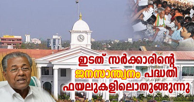 Janasanthwanam001
