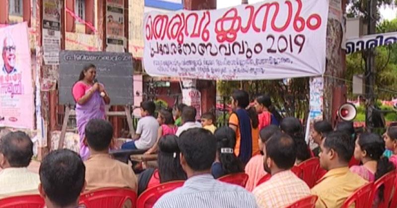 Trissur-teacher-Protest