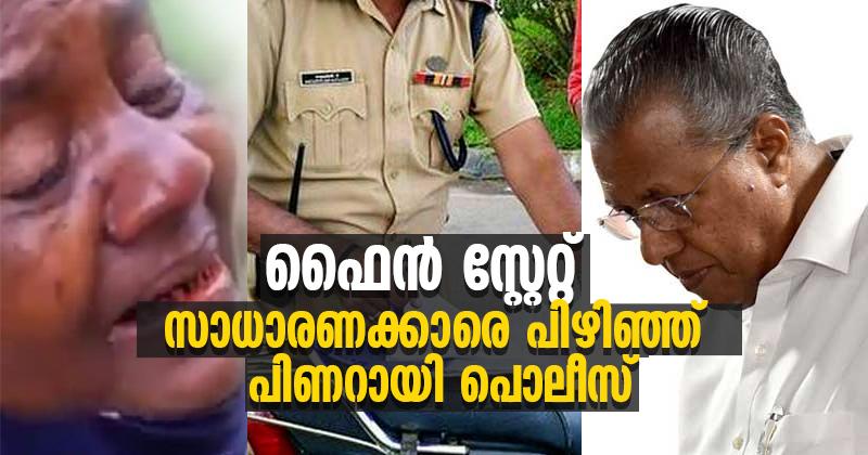 4 crore in 4 days!  Pinarayi police crack down on civilians;  Fine State!  – Jaihind TV